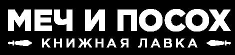"""Книжная лавка """"Меч и посох"""""""